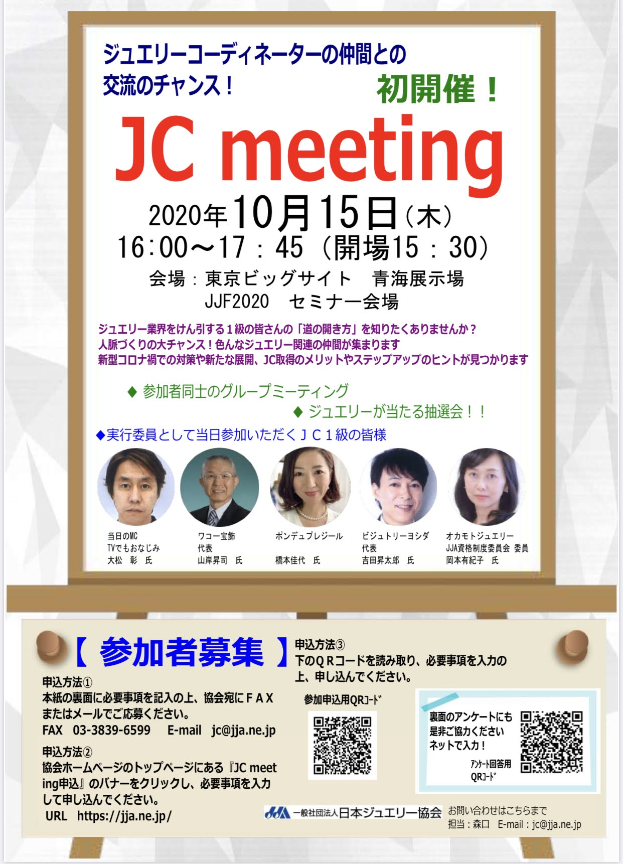 JC meeting